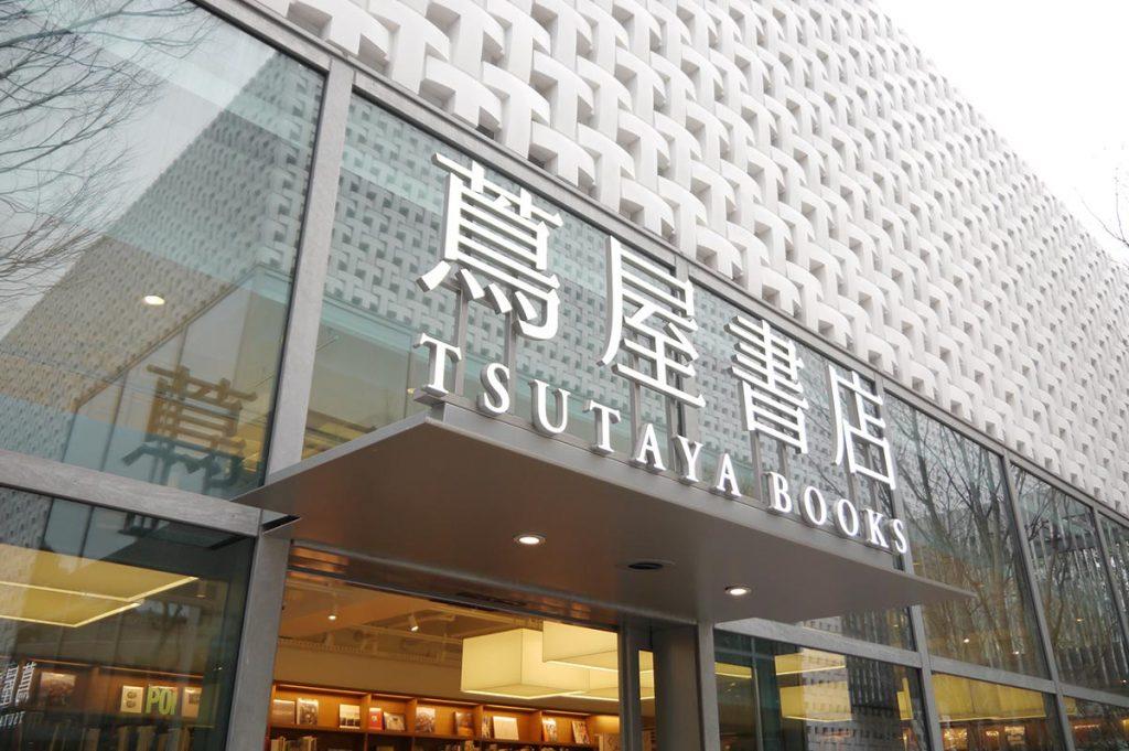 Shopping in Tokyo Tsutaya