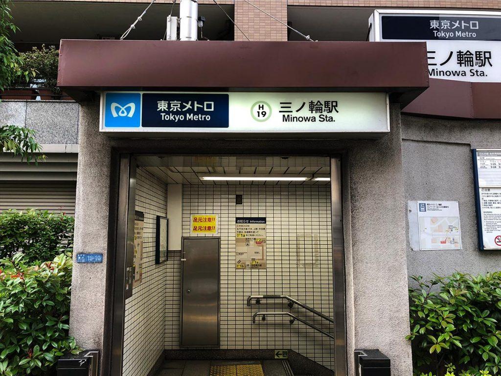 Yoshiwara Tokyo Minowa Station