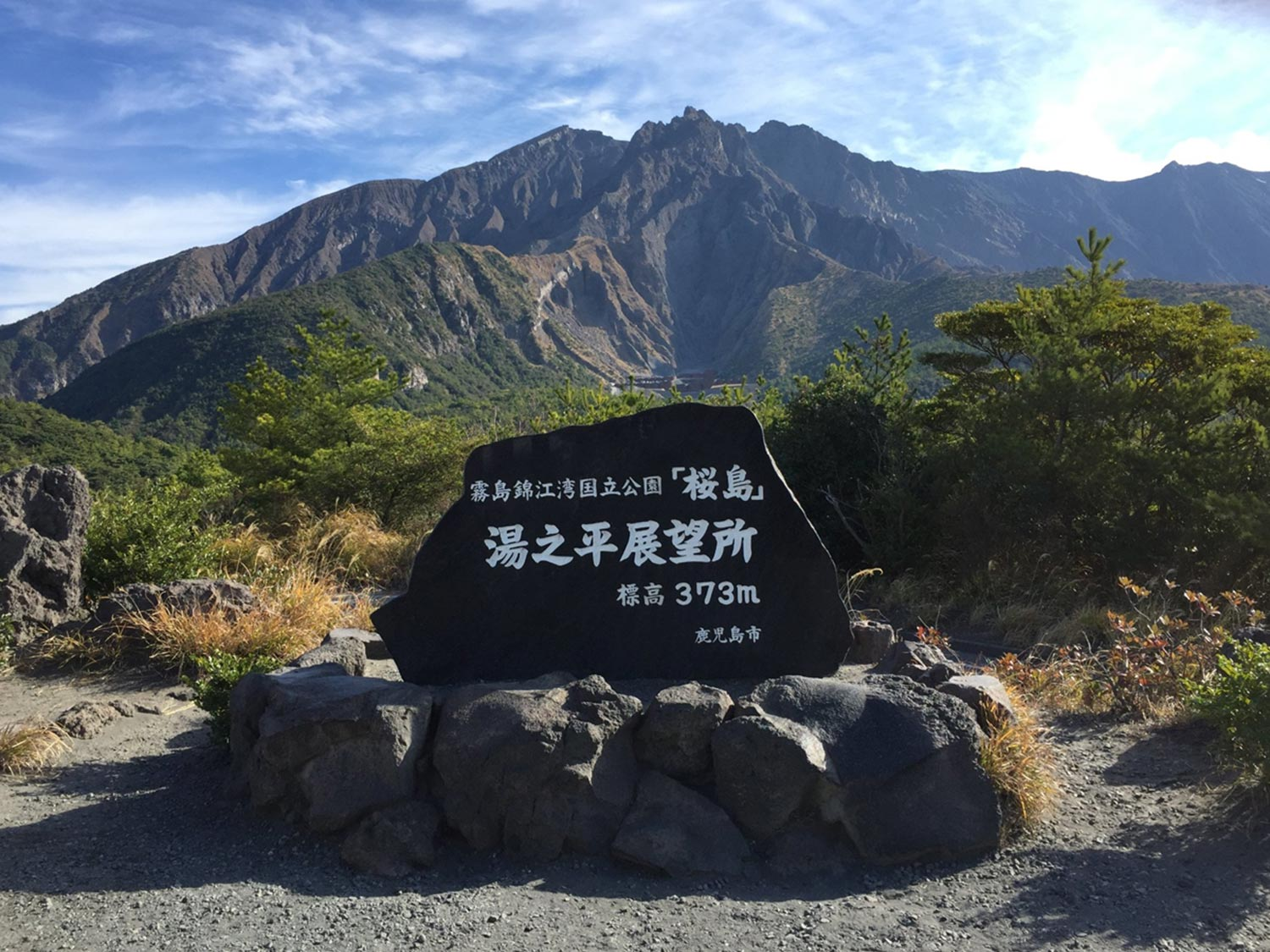 Sakurajima Yunohira Observation Point