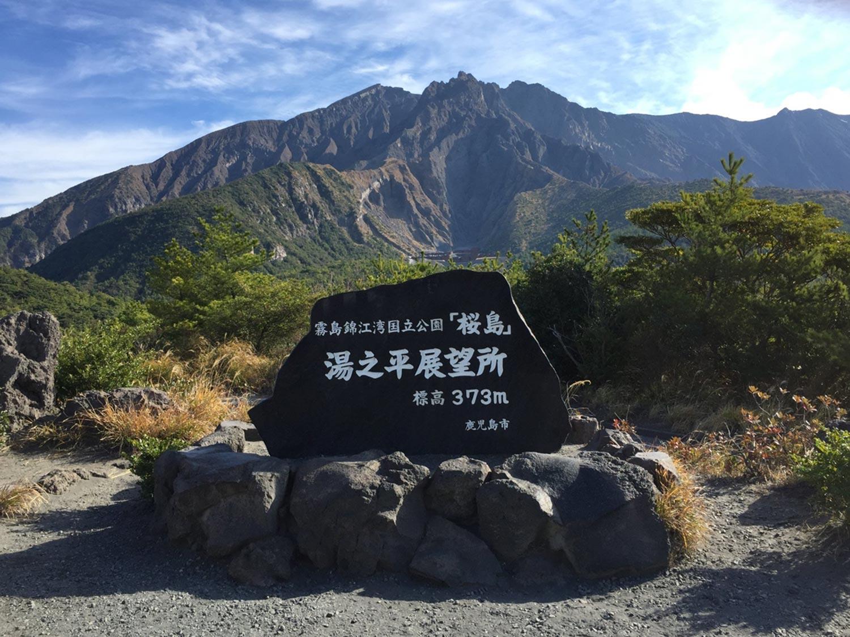 Sakurajima – Visit One of the Most Active Volcano in Japan