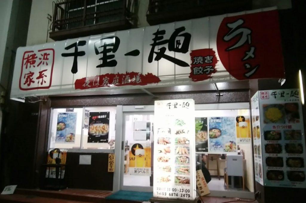 Best Ramen in Tokyo Senri Ichimen
