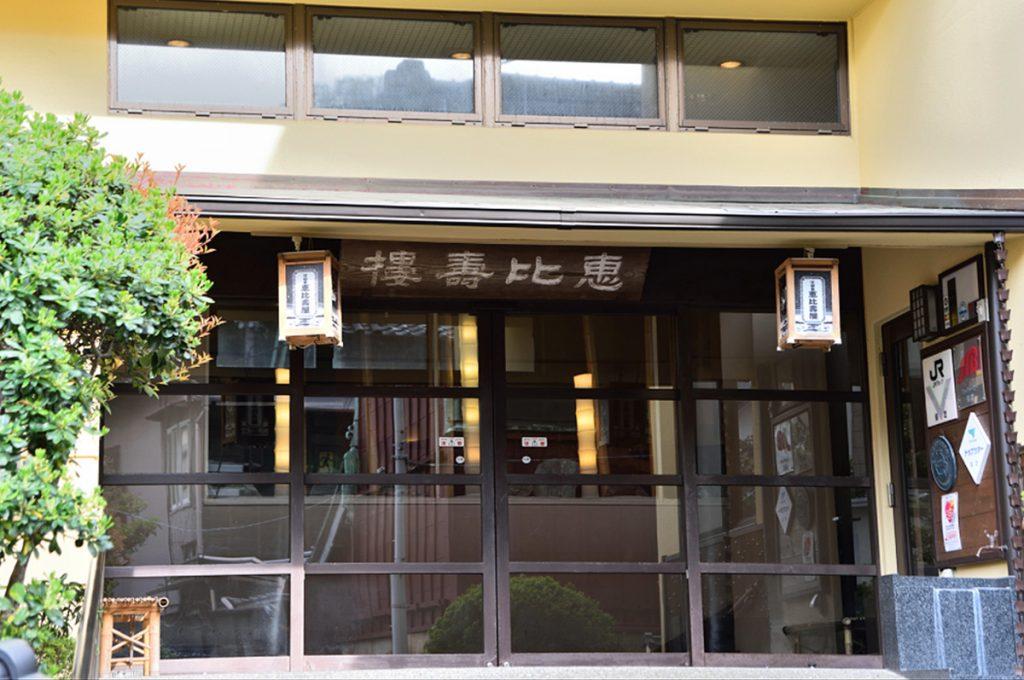 Enoshima Island Ebisuya Ryokan Enoshima