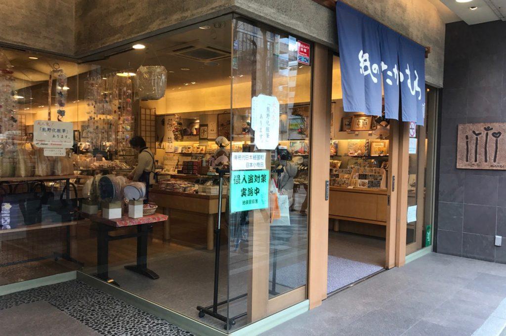 Ikebukuro Shopping Kami no Takamura