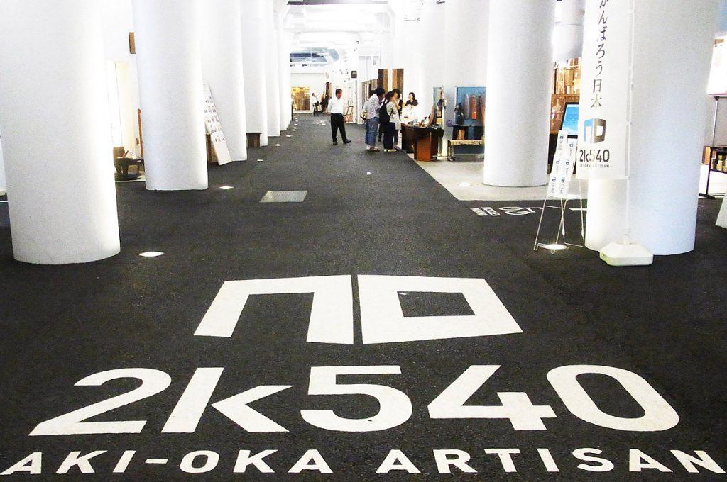 Ueno Shopping 2k540 Aki-Oka Artisan