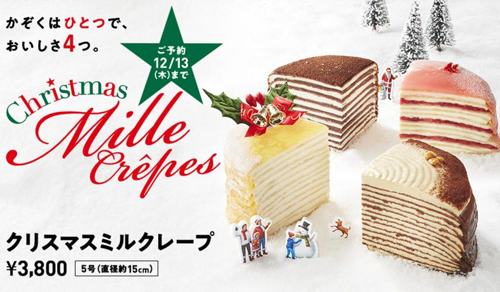 Christmas limited edition Japan Doutor Coffee