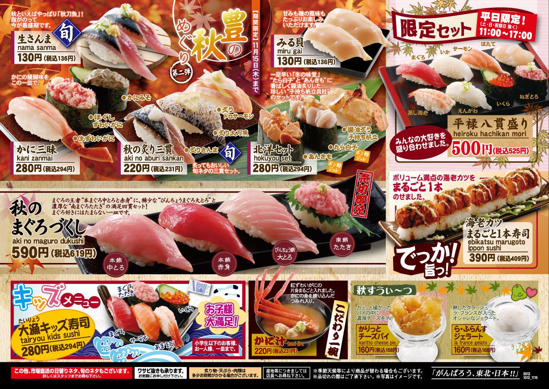 A Beginner's Guide To Sushi Menu3