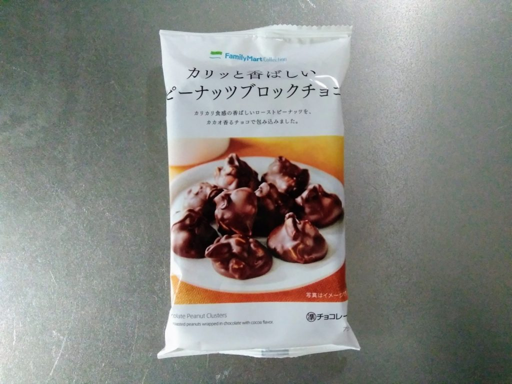 Chocolate Peanut Clusters - Family Mart