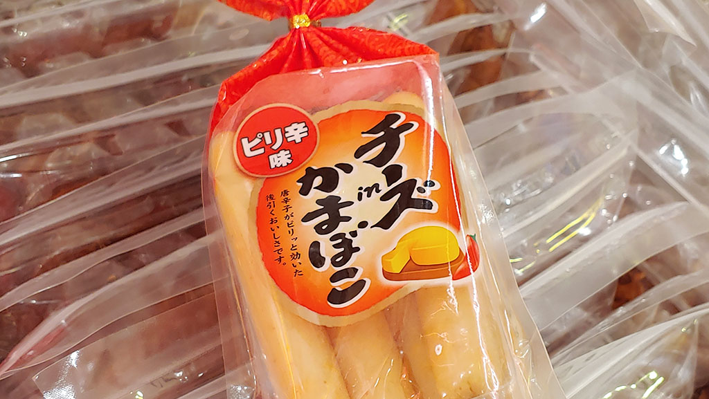 Japanese Fish Sausage, or Kamaboko