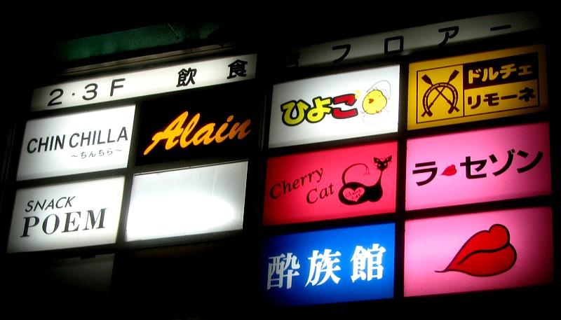 gay bar shinjuku tokyo japan