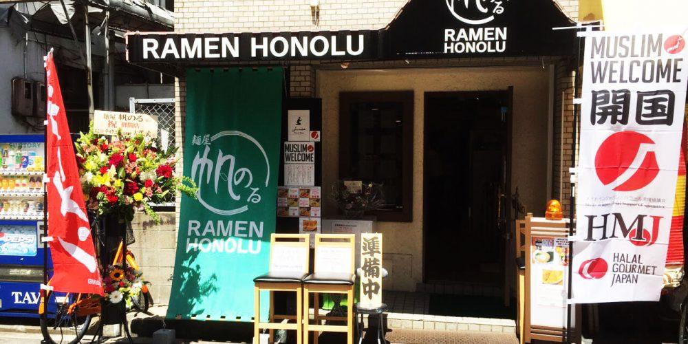 Honolulu Ebisu1