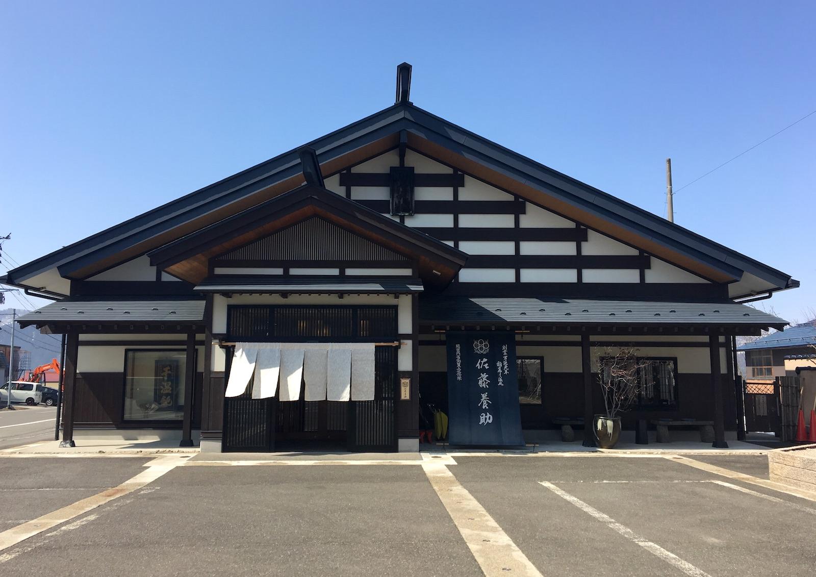 Sato Yosuke Inaniwa Udon factory
