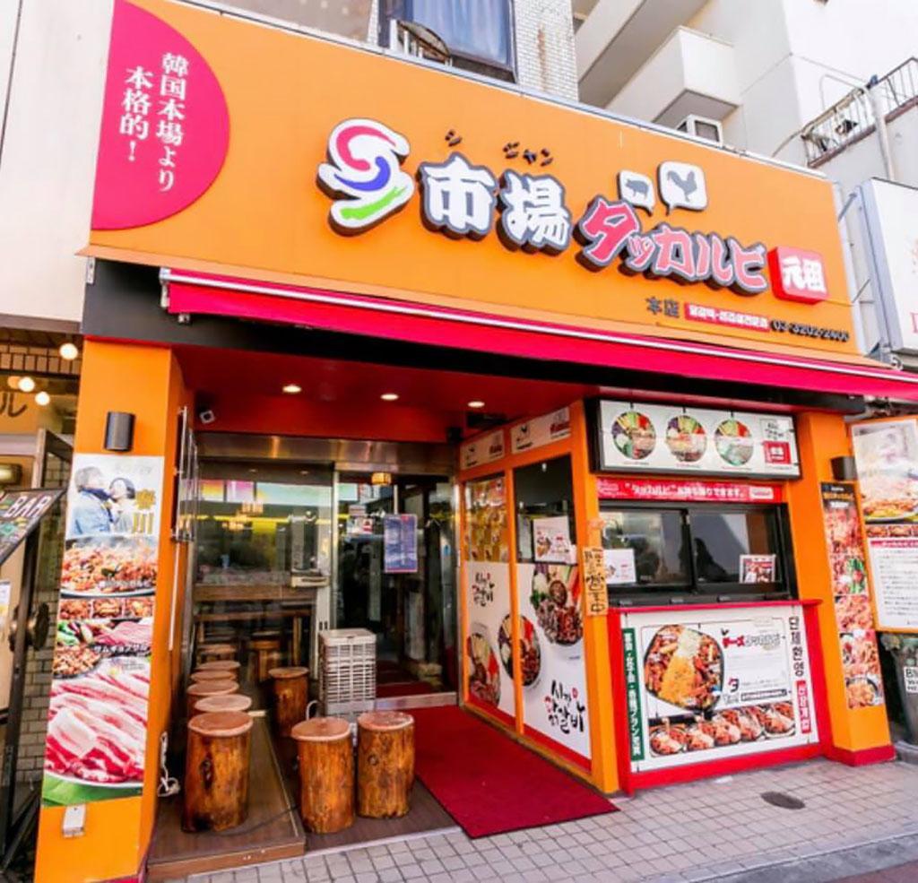 Best Korean Restaurants in Shin Okubo | Shijan Dakgalbi