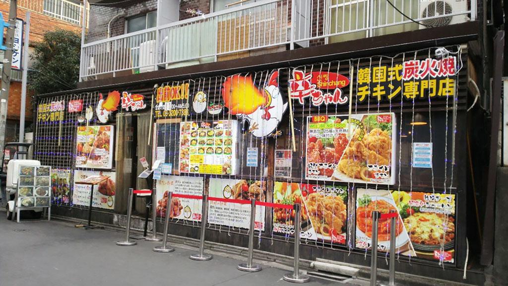 Best Korean Restaurants in Shin Okubo | Shin Chan