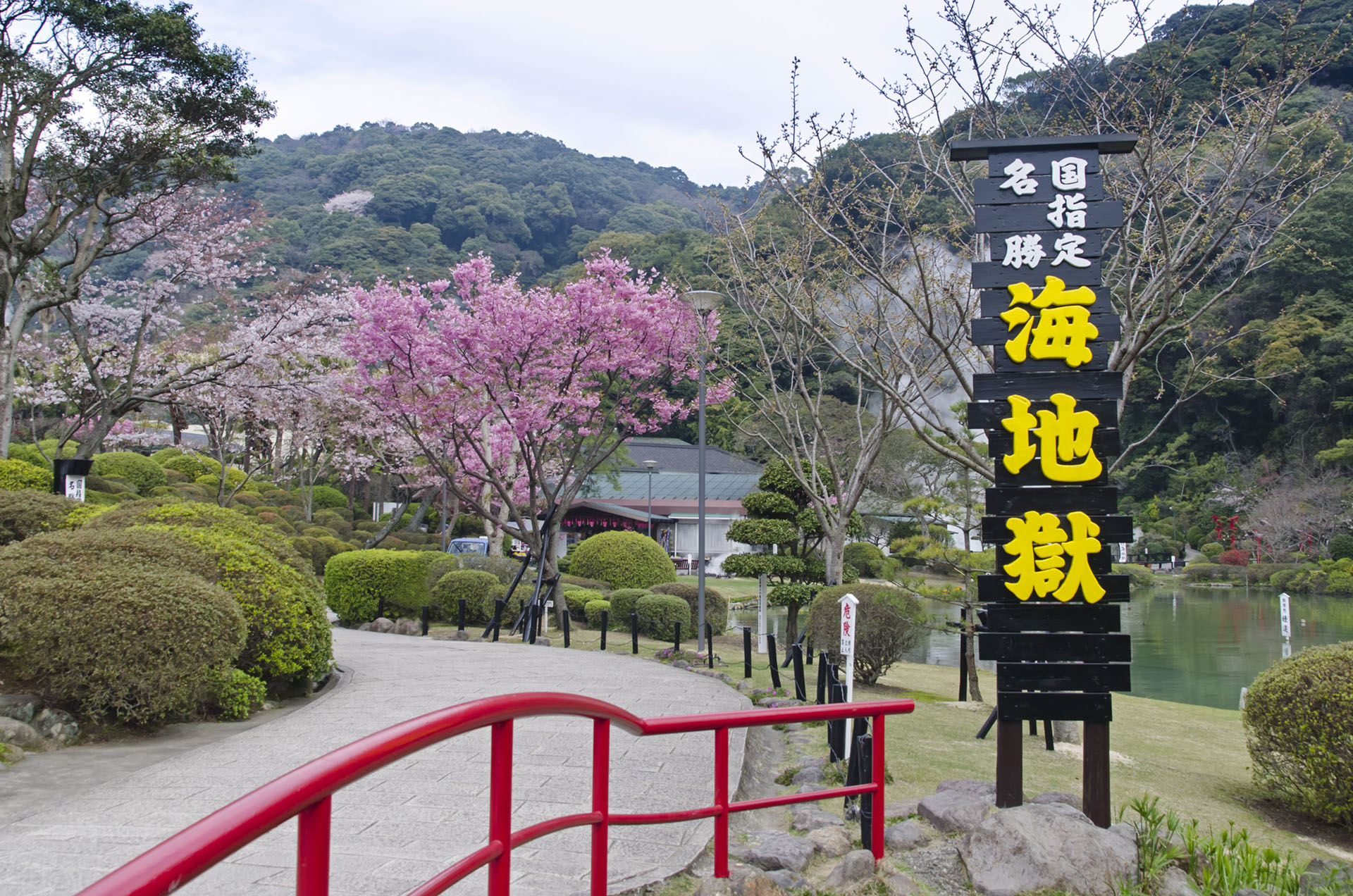 Best things to do in Beppu