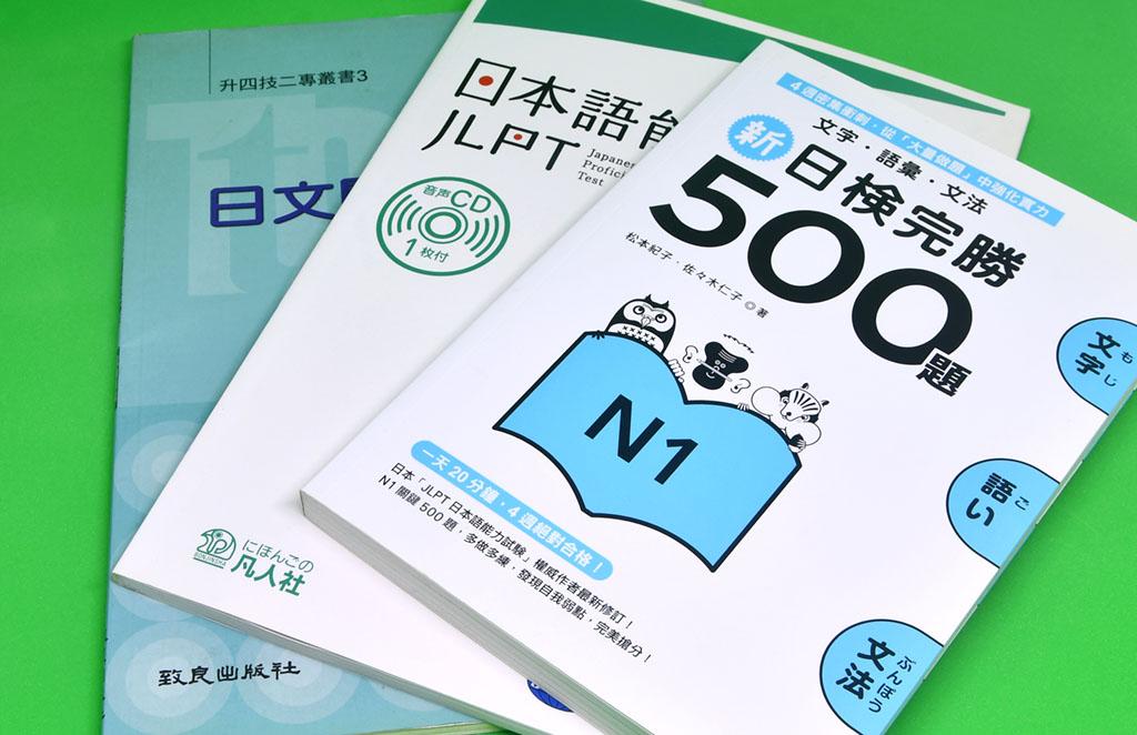 jlpt textbooks