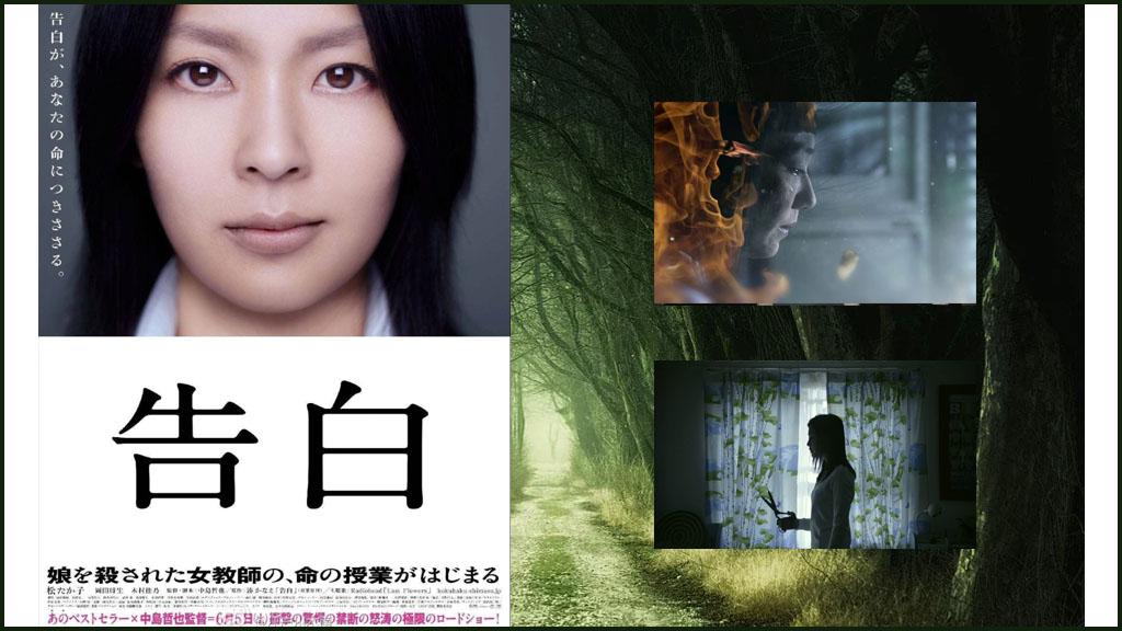 confession japanese movie