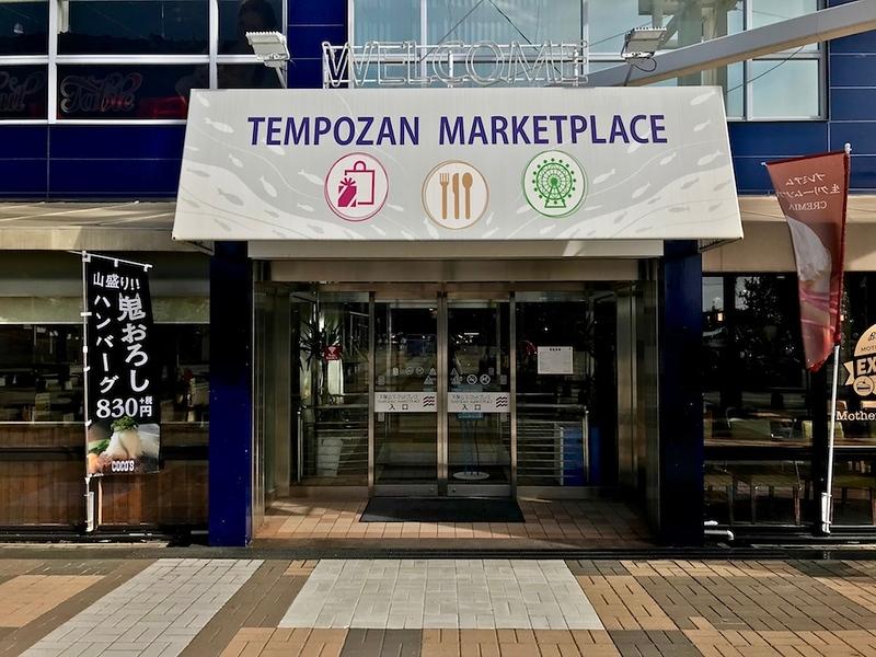 Tempozan Marketplace osaka 2
